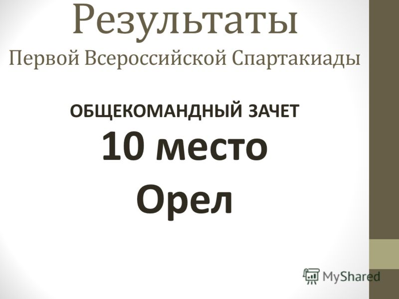 Результаты Первой Всероссийской Спартакиады 10 место Орел ОБЩЕКОМАНДНЫЙ ЗАЧЕТ