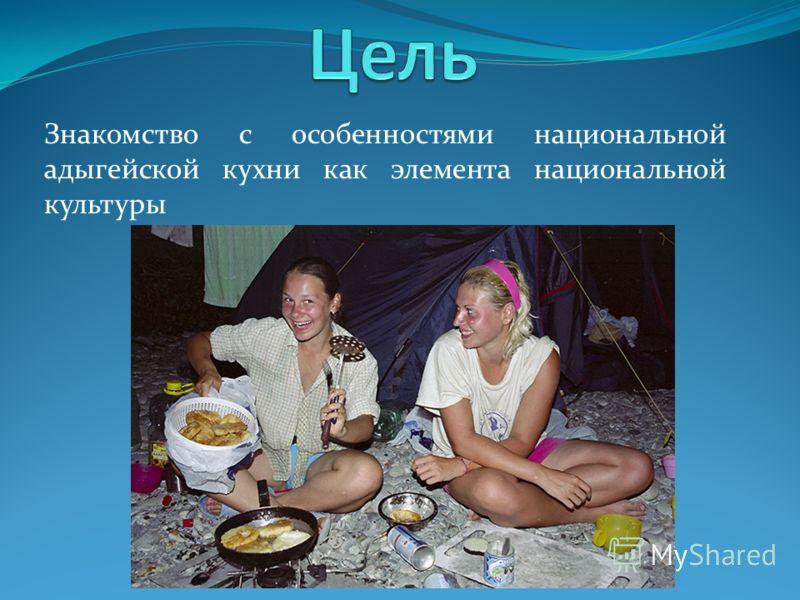 Знакомство с особенностями национальной адыгейской кухни как элемента национальной культуры