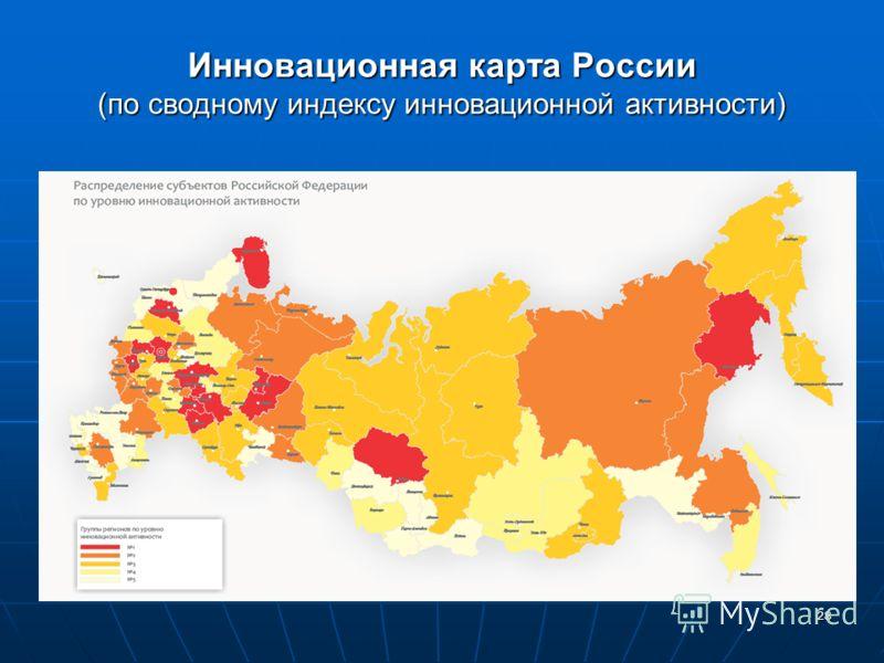 28 Инновационная карта России (по сводному индексу инновационной активности)