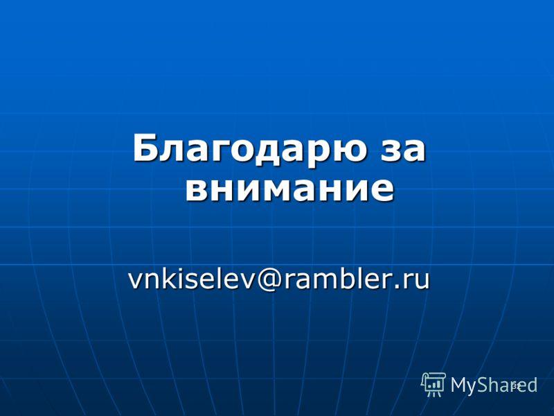 32 Благодарю за внимание vnkiselev@rambler.ru