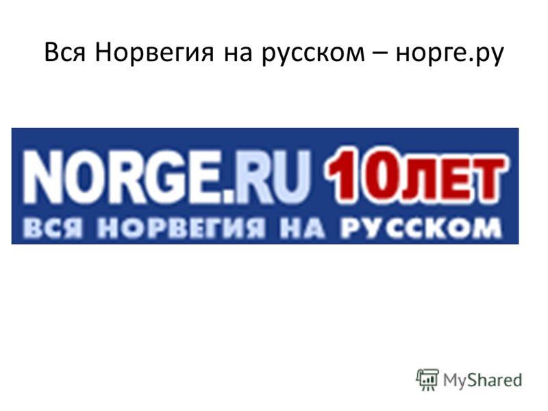 Вся Норвегия на русском – норге.ру