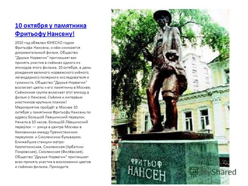 10 октября у памятника Фритьофу Нансену! 2010 год обявлен ЮНЕСКО годом Фритьофа Нансена, о нём снимается документальный фильм. Общество