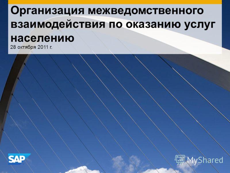 CONFIDENTIAL Организация межведомственного взаимодействия по оказанию услуг населению 28 октября 2011 г.