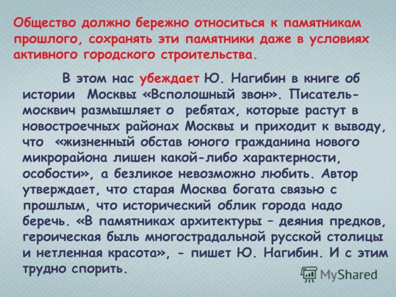 В этом нас убеждает Ю. Нагибин в книге об истории Москвы «Всполошный звон». Писатель- москвич размышляет о ребятах, которые растут в новостроечных районах Москвы и приходит к выводу, что «жизненный обстав юного гражданина нового микрорайона лишен как