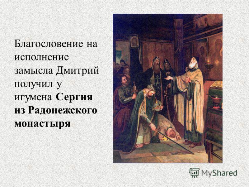 Благословение на исполнение замысла Дмитрий получил у игумена Сергия из Радонежского монастыря