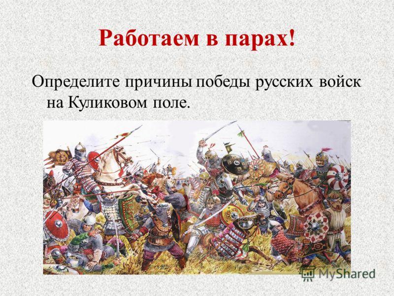 Работаем в парах! Определите причины победы русских войск на Куликовом поле.