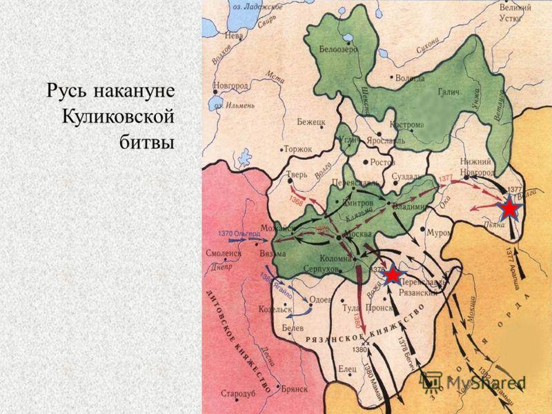 Русь накануне Куликовской битвы