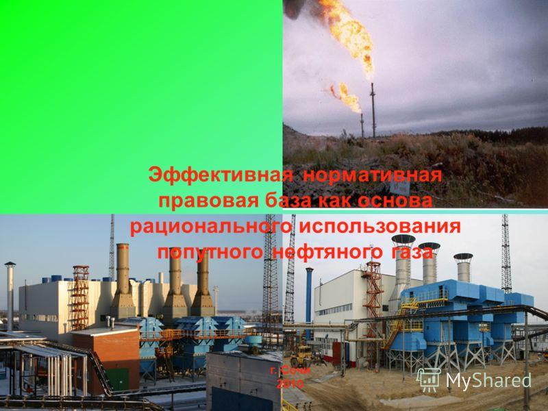 Эффективная нормативная правовая база как основа рационального использования попутного нефтяного газа г. Сочи 2010