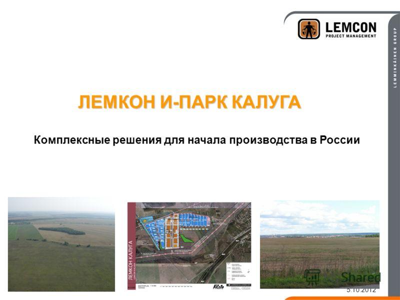 ЛЕМКОН И-ПАРК КАЛУГА Комплексные решения для начала производства в России