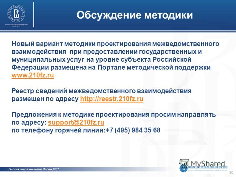РОИВ- поставщик, ОМСУ - потребитель