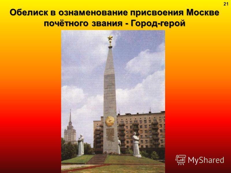 Обелиск в ознаменование присвоения Москве почётного звания - Город-герой 21