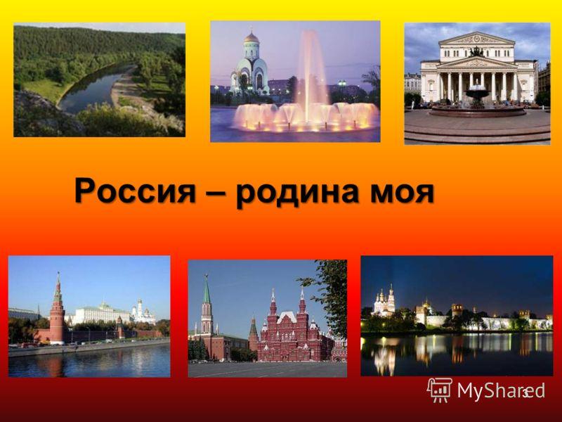 Россия – родина моя 3