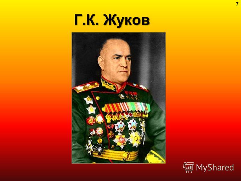 Г.К. Жуков 7