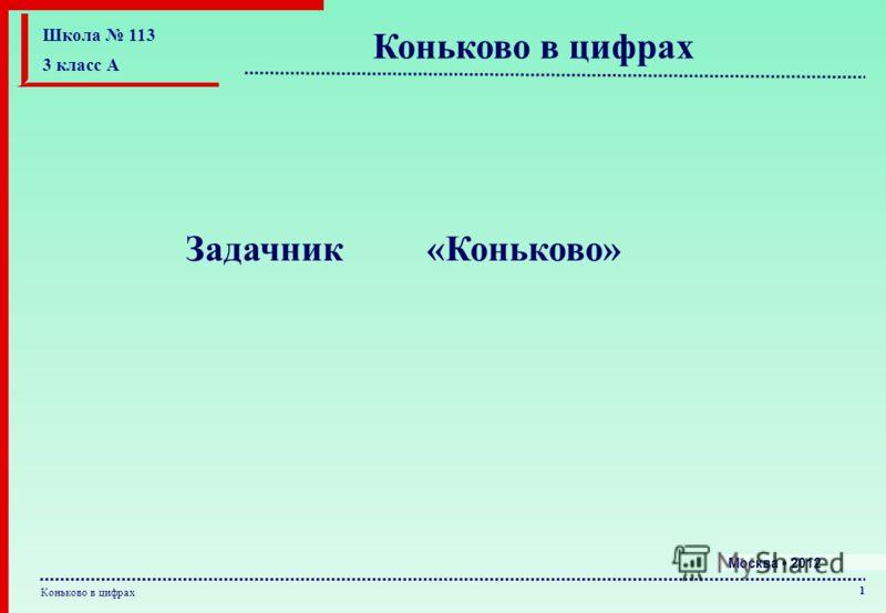 1 Школа 113 3 класс А Коньково в цифрах Москва 2012 Задачник «Коньково»