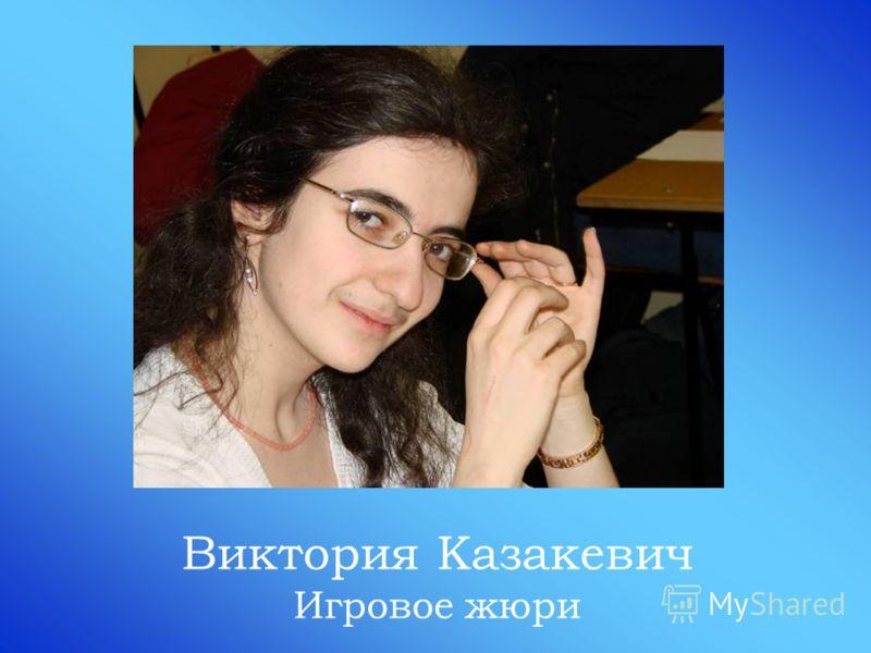 Виктория Казакевич Игровое жюри