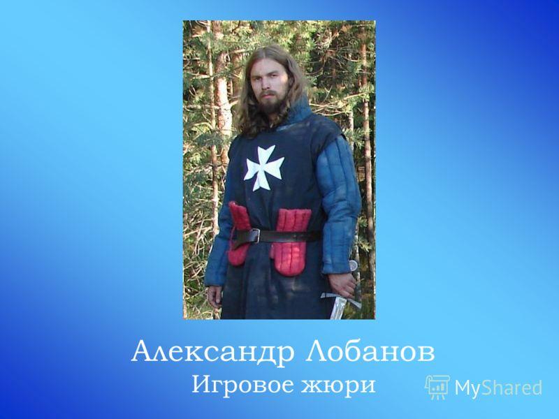 Александр Лобанов Игровое жюри