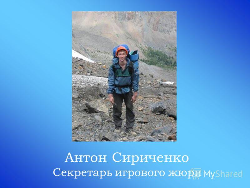 Антон Сириченко Секретарь игрового жюри