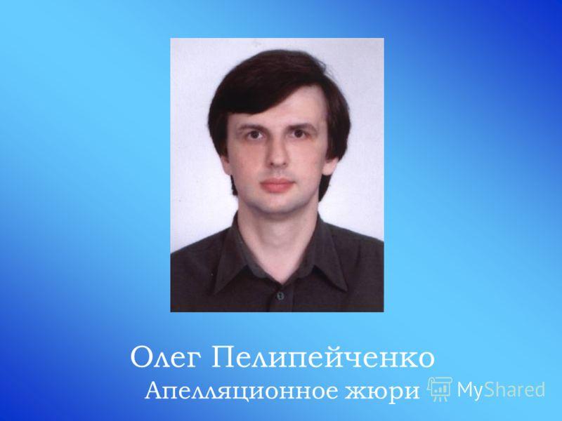 Олег Пелипейченко Апелляционное жюри