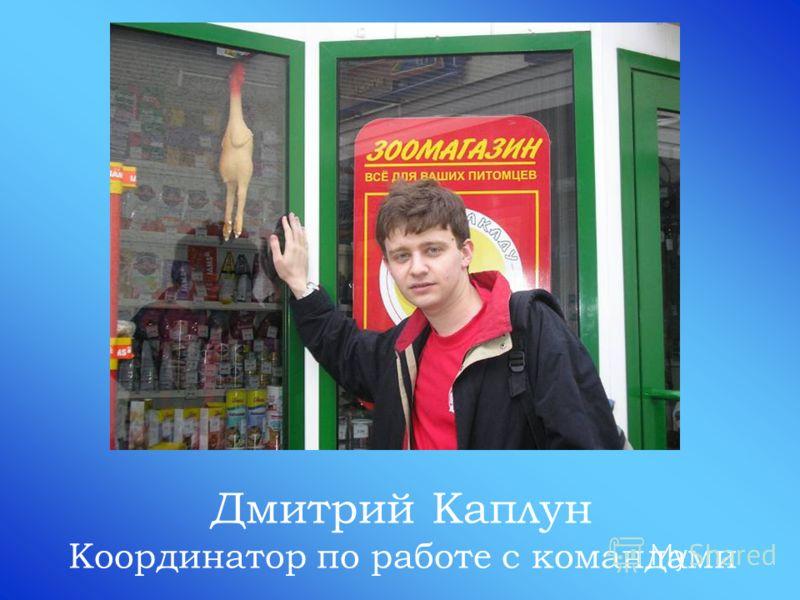 Дмитрий Каплун Координатор по работе с командами