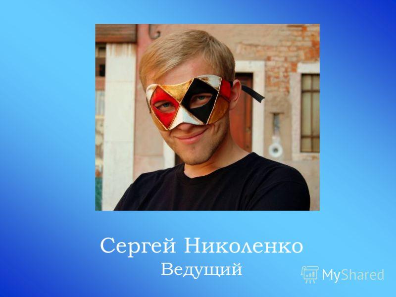 Сергей Николенко Ведущий