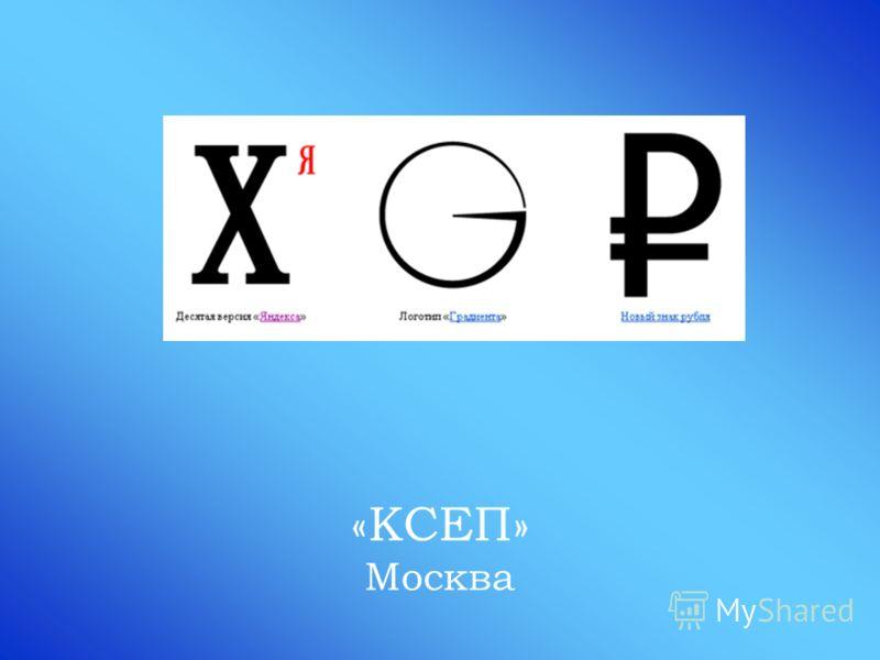«КСЕП» Москва