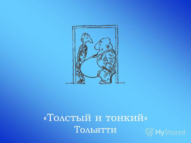 «Толстый и тонкий» Тольятти