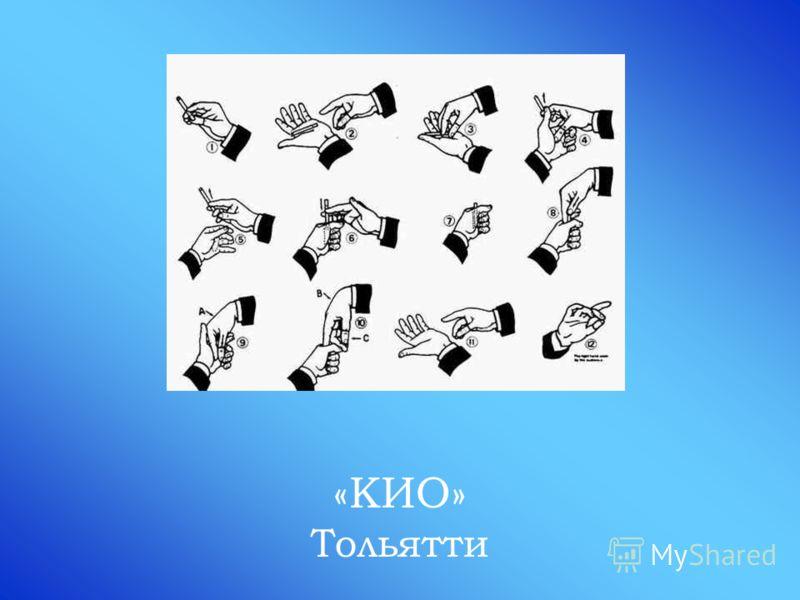«КИО» Тольятти
