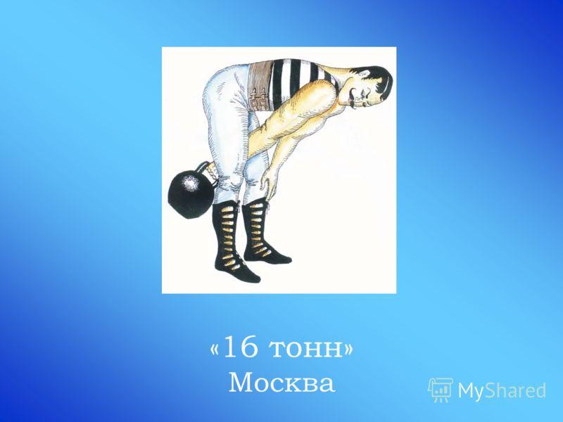 «16 тонн» Москва