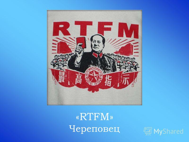 «RTFM» Череповец