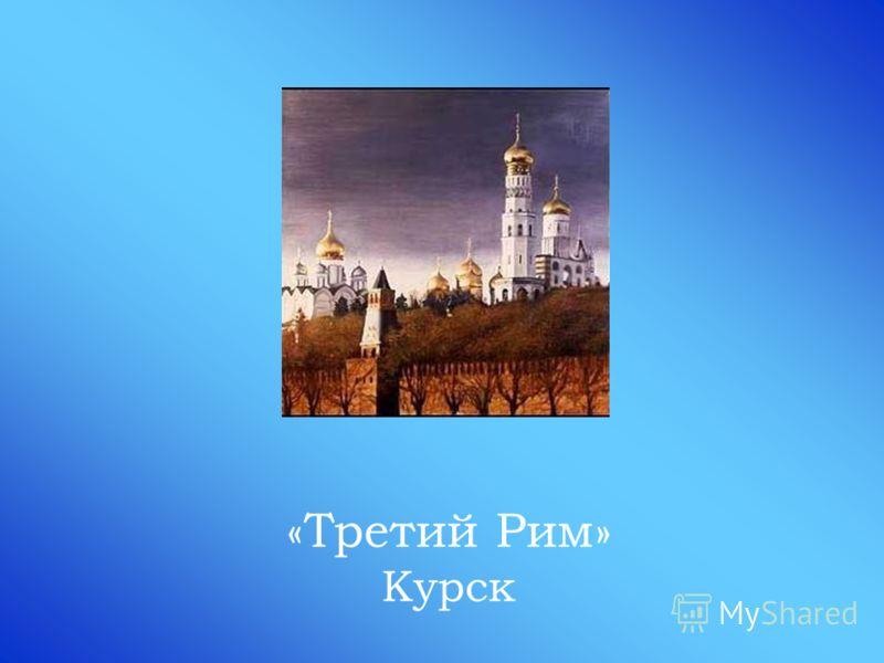 «Третий Рим» Курск
