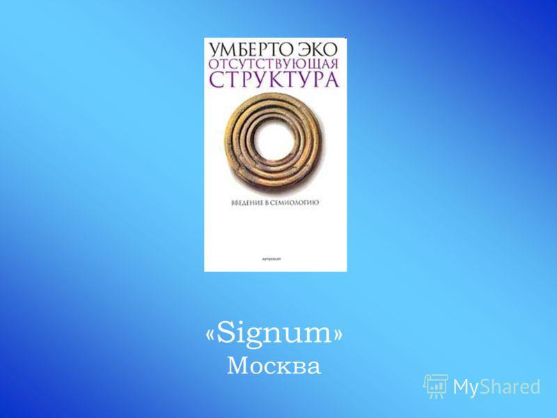 «Signum» Москва