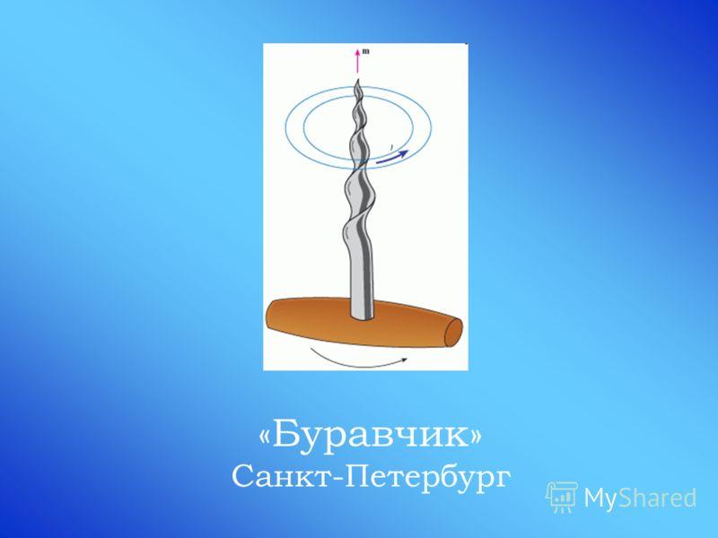«Буравчик» Санкт-Петербург