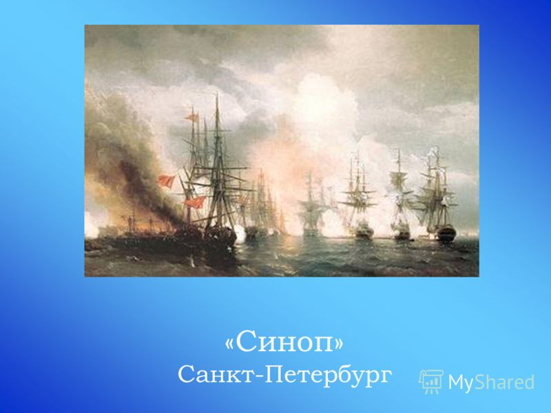 «Синоп» Санкт-Петербург