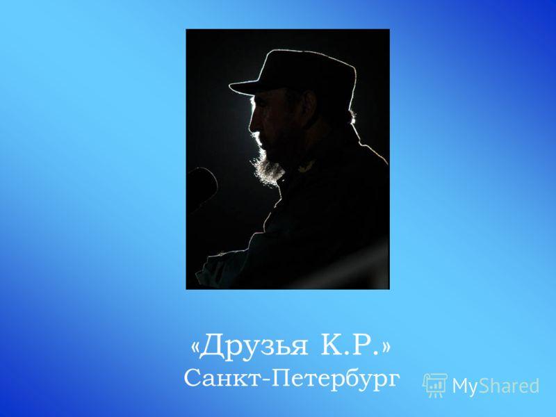 «Друзья К.Р.» Санкт-Петербург