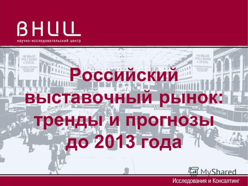 Российский выставочный рынок: тренды и прогнозы до 2013 года