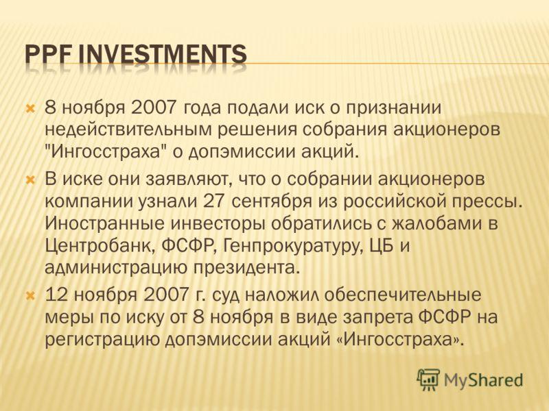 8 ноября 2007 года подали иск о признании недействительным решения собрания акционеров
