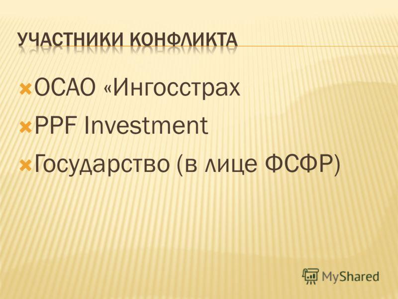 ОСАО «Ингосстрах PPF Investment Государство (в лице ФСФР)