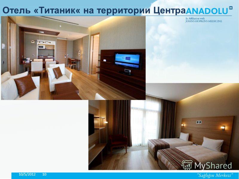 Отель «Титаник» на территории Центра 7/20/20129