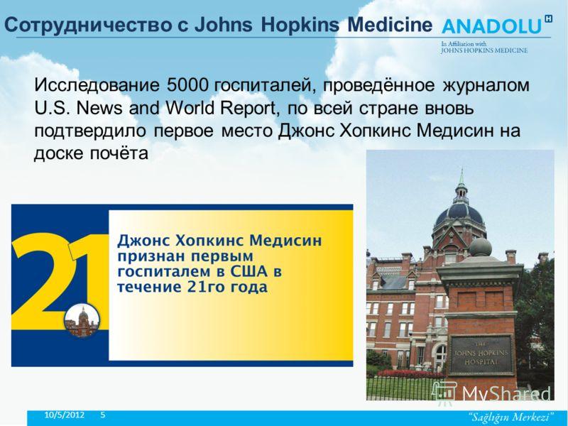 Медицинский Центр Анадолу Основными характеристиками Центра являются: –Стратегическое сотрудничество с Johns Hopkins Medicine, признанным первым из лучших госпиталей в США –Команда высококвалифицированных врачей с международным опытом –Аккредитации J