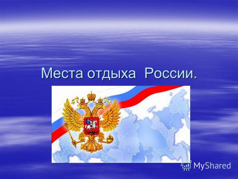 Места отдыха России.