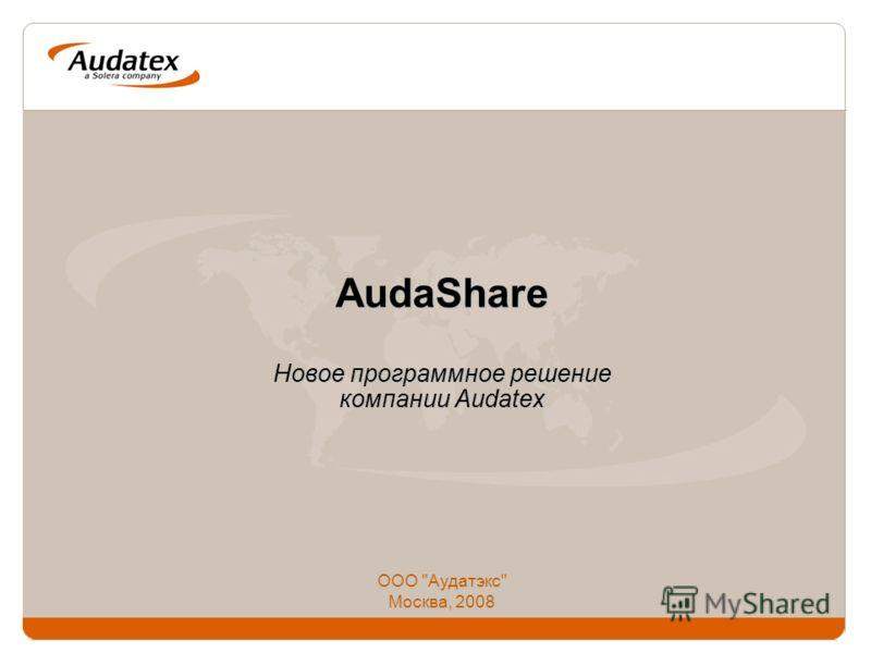 AudaShare Новое программное решение компании Audatex ООО Аудатэкс Москва, 2008