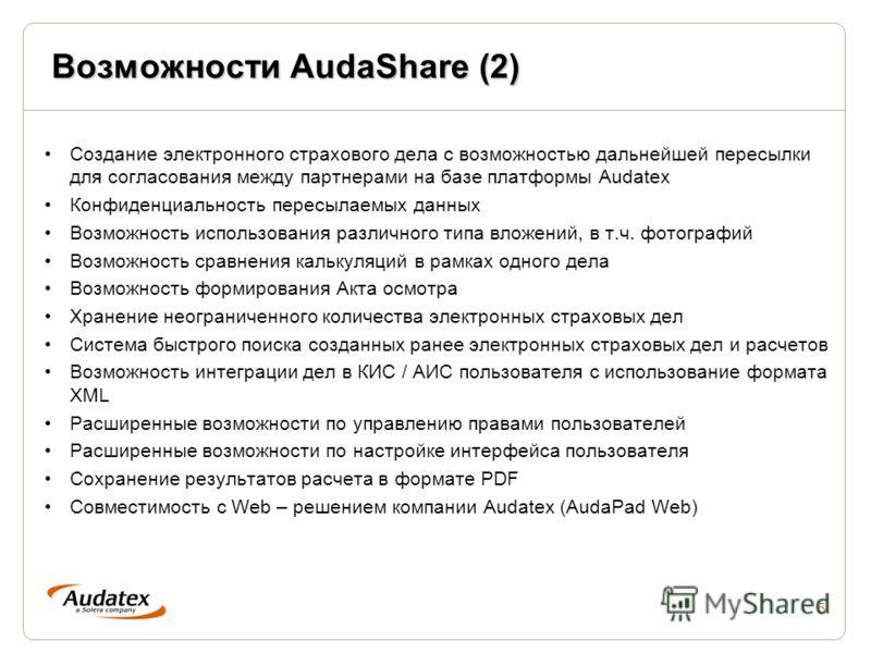 5 Возможности AudaShare (2) Создание электронного страхового дела с возможностью дальнейшей пересылки для согласования между партнерами на базе платформы Audatex Конфиденциальность пересылаемых данных Возможность использования различного типа вложени