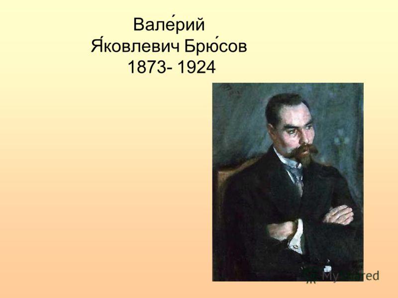 Вале́рий Я́ковлевич Брю́сов 1873- 1924