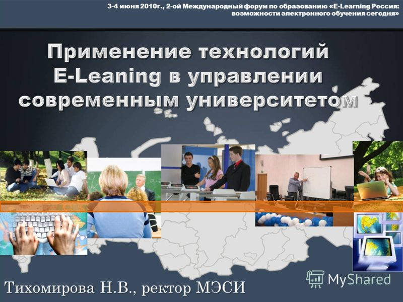 3-4 июня 2010г., 3-4 июня 2010г., 2-ой Международный форум по образованию «E-Learning Россия: возможности электронного обучения сегодня» Тихомирова Н.В., ректор МЭСИ
