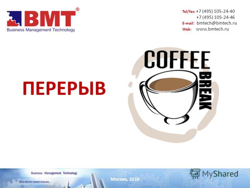 Москва, 2010 Tel/fax: +7 (495) 105-24-40 +7 (495) 105-24-46 E-mail : bmtech@bmtech.ru Web: www.bmtech.ru ПЕРЕРЫВ