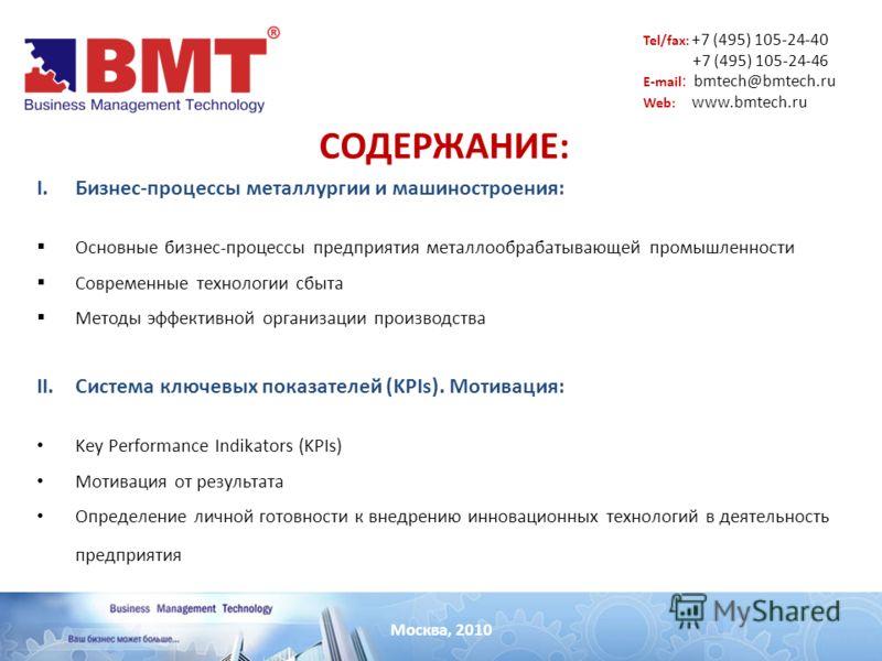 Москва, 2010 Tel/fax: +7 (495) 105-24-40 +7 (495) 105-24-46 E-mail : bmtech@bmtech.ru Web: www.bmtech.ru СОДЕРЖАНИЕ: I.Бизнес-процессы металлургии и машиностроения: Основные бизнес-процессы предприятия металлообрабатывающей промышленности Современные
