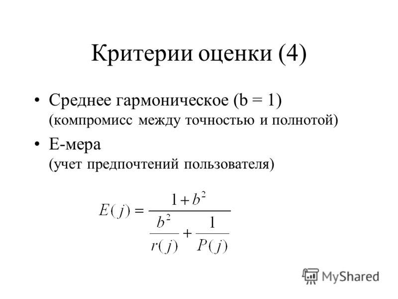 Критерии оценки (4) Среднее гармоническое (b = 1) (компромисс между точностью и полнотой) E-мера (учет предпочтений пользователя)
