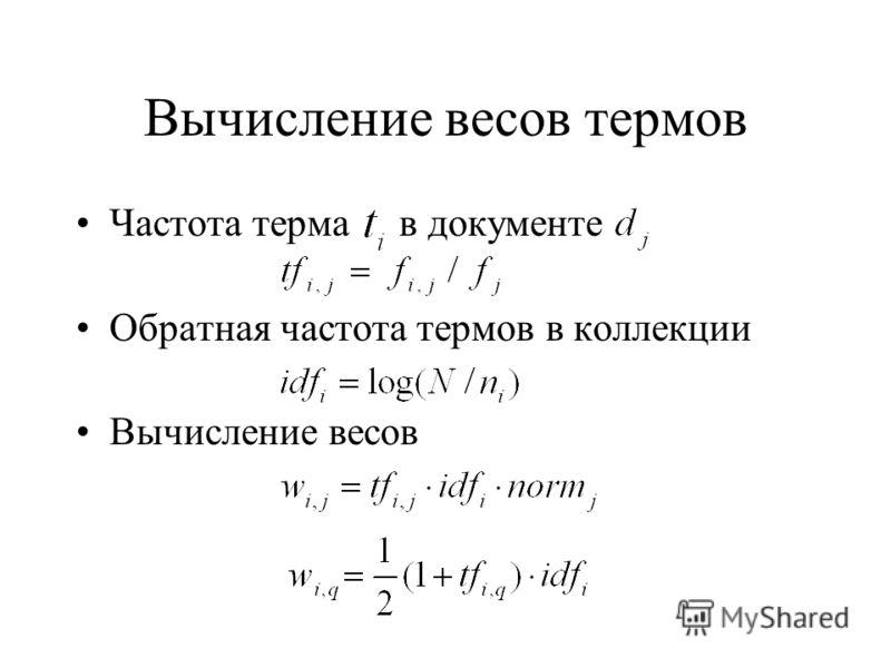 Вычисление весов термов Частота терма в документе Обратная частота термов в коллекции Вычисление весов