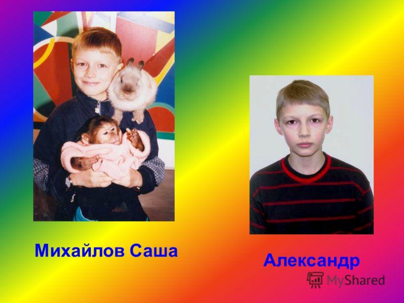 Михайлов Саша Александр