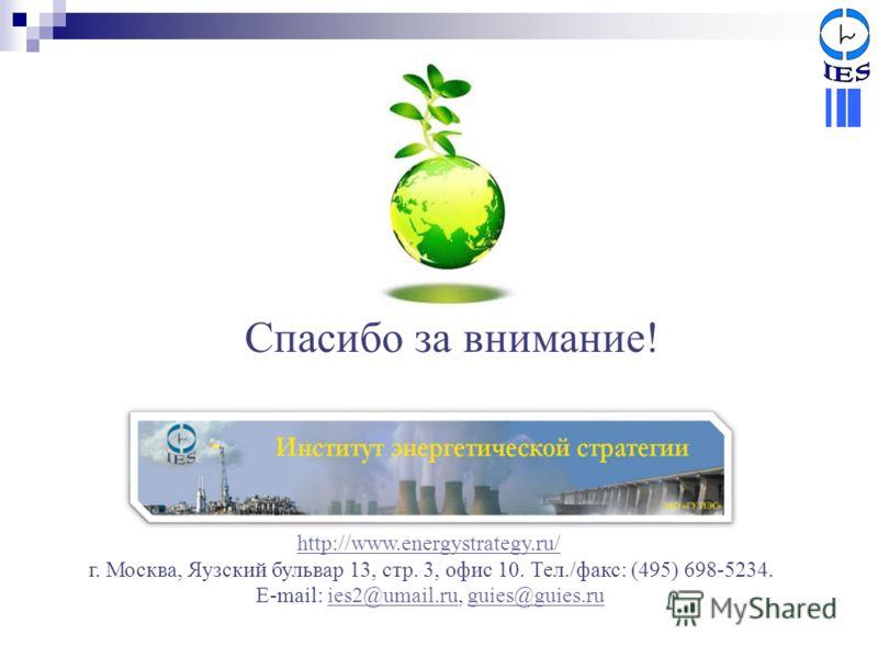Спасибо за внимание! http://www.energystrategy.ru/ г. Москва, Яузский бульвар 13, стр. 3, офис 10. Тел./факс: (495) 698-5234. Е-mail: ies2@umail.ru, guies@guies.ruies2@umail.ruguies@guies.ru